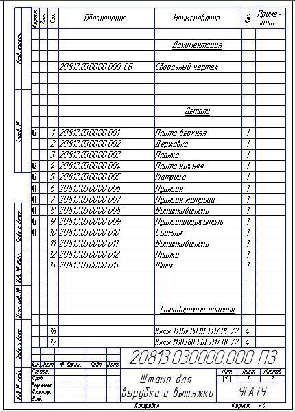 Спецификация образцы